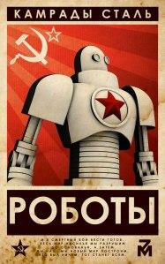 russian-robot